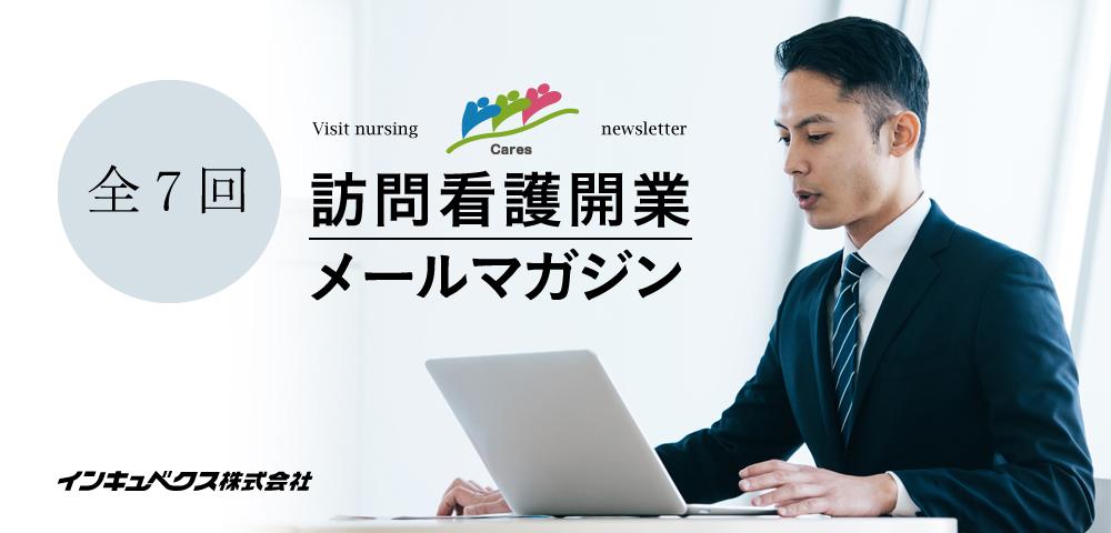 訪問看護開業7日間【無料】メルマガ