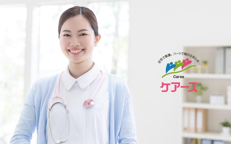 国内最大級の訪問看護開業・運営支援サービス