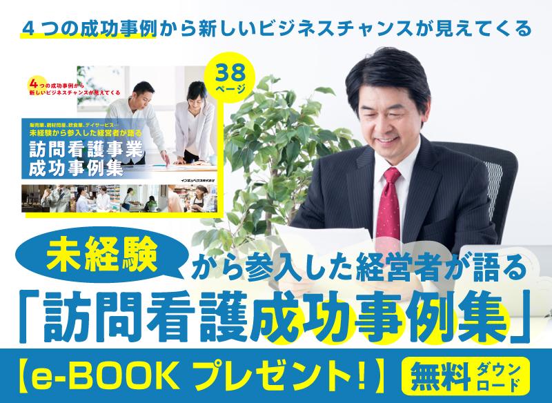 【e-BOOKプレゼント!】4つの成功事例から新しいビジネスチャンスが見えてくる!