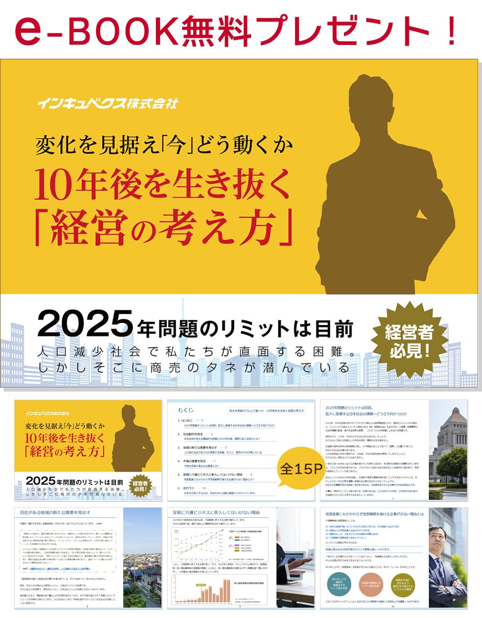 e-BOOK『10年後を生き抜く「経営の考え方」』