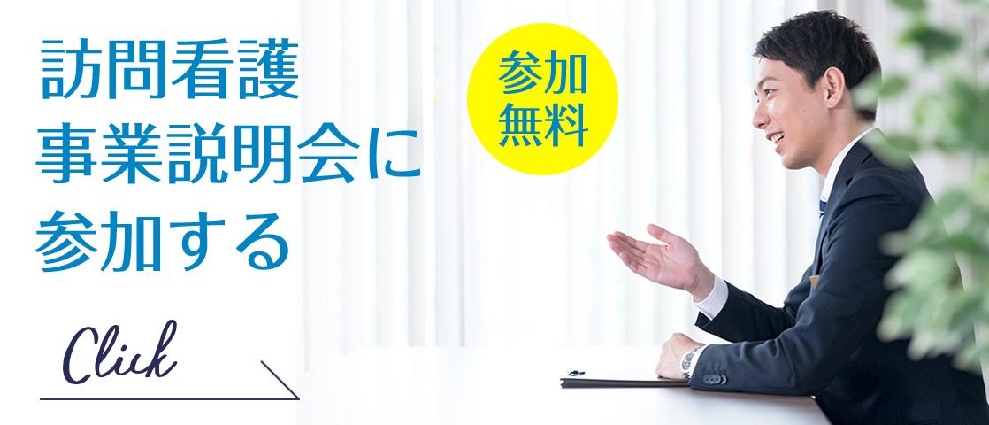 【参加無料】訪問看護ステーション事業説明会