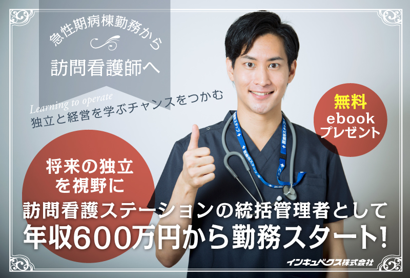 【e-BOOKプレゼント!】看護師独立事例